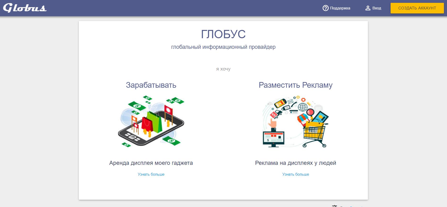 globus inter com Глобус Интерком