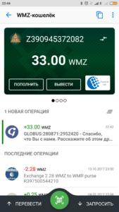 globus inter com на вебмани 33 бакса Глобус Интерком